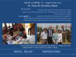 נפאל קוראת לך.ppsx (4)